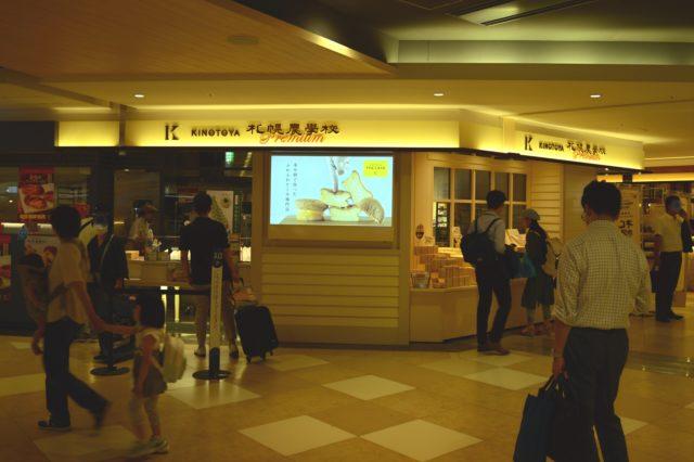 きのとや 新千歳空港ファクトリー店