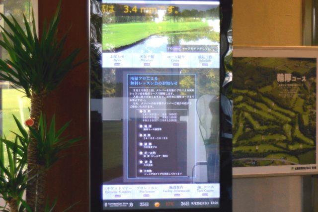 札幌ゴルフ倶楽部 輪厚コースサイネージ3